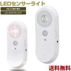 LEDセンサーライト 二色 LED懐中電灯 3モードUSB充電式 ledライト 人感 懐中電灯常夜灯 強力 ナイトライトランタン フットライト 明暗センサー 寝室 間接照明