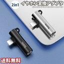 iPhone 7/7 plus / X /8/8 plus 3.5mm端子 イヤホン 変換アダプタ 2 in 1 Lightningアダプタ 充電しながら音楽を聴け…