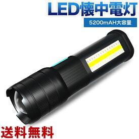 充電式L2LED 懐中電灯 COB90個2列3色発光 LED ランタン 7モード 5200mAH大容量 マグネット ハンディライトズーム式 3モード スマホ充電 IPx5防水停電 防災 キャンプ アウトドア 釣りランタン 1年保証