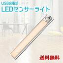 USB充電式 LED センサーライト 人感センサー 33LED アルミ 最新版 光センサー 4モード マグネット付き 省エネ 超寿命 …