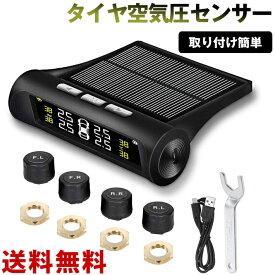 タイヤ空気圧センサー タイヤ空気圧モニター TPMS 空気圧温度即時監視 太陽能/USB充電 4外部センサー 振動感知 取り付け簡単 多車種対応日本語取扱説明書