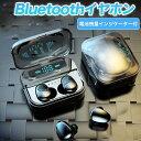 Bluetooth イヤホン Bluetooth5.0 ワイヤレス イヤホン IPX7完全防水 LED電量表示 30M Bluetooth接続距離 電池残量イ…