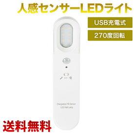 人感センサーLEDライト USB充電式 270度回転 足元灯 小型 夜間ライト 昼光色(白)/電球色(黄色)選択可能 室内階段下廊下/部屋/キッチン/玄関/階段/台所/本棚などに最適 高感度 高輝度 超省エネ 赤外線
