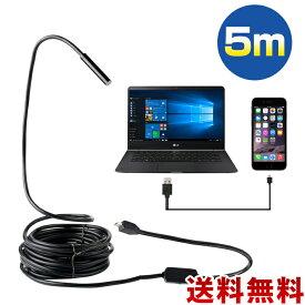 USB内視鏡ファイバースコープ 100万画像 IPX67防水 ケーブル5m長さ 5.5mm 極細レンズOTG対応 COMSカメラ搭載 720P LEDライト6個搭載