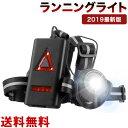 ランニングライト チェストライト ジョギングライト 夜間 2019最新版 led 500ルーメン USB充電 IPX4防水 2段階の点灯…