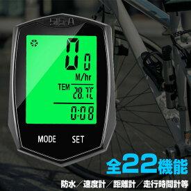 【送料無料】高機能サイクルコンピュータ 自転車 スピードメーター サイコン 【全22機能 走行速度 平均 時間 距離 温度計 消費カロリー バックライト など充実した22種の機能】