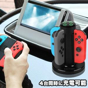 【送料無料】Nintendo Switch Joy-Con充電スタンド 急速充電ホルダー 4台同時に充電可能 ニンテンドースイッチ Joy-Con充電グリップ ジョイコン 充電指示ランプ USBケーブル付き(ブラック)