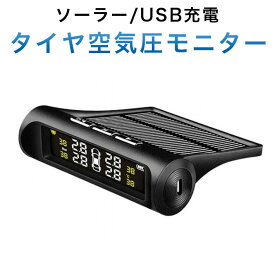 タイヤ空気圧モニター システム 太陽エネルギー/USB二重充電 ソーラーワイヤレスTPMS 空気圧温度測定 リアルタイム監視 モニタリングシステム+4外部センサー 日本語説明書付き