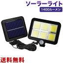 投光器 ソーラーライトセンサーライト 屋外 120 COB LED 高輝度人感センサー 1400ルーメン太陽光充電電源不要IP66防水…