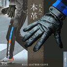 メンズレザー手袋ブラック☆シープスキングローブ3羊ステッチ・ベルト付き
