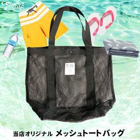 バッグ トートバッグ メッシュ トートバッグ メンズ レディース キッズ 手提げバッグ 手提げ袋 バッグ エコバッグ バッグインバッグ カスタマイズバッグ ギフトバッグ ot-6006