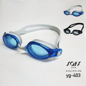 【即納!あす楽】ゴーグル 水泳 アスリート スイミングゴーグル yg403