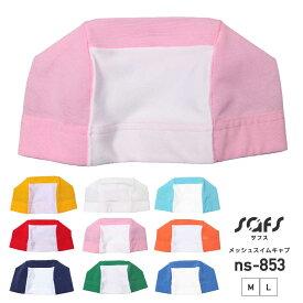 キッズ スイムキャップ ネーム付き 子供 プール用 水泳帽子 スポーツ無地メッシュスイミングキャップ 男の子 女の子 こども用 ns-853