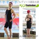 競泳水着 レディース 練習用 フィットネス水着 水泳 スイムウェア プール ジム 水着 体型カバー 女性用スイミングウェアジュニア女子から大きいサイズまで ns-3028