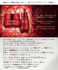 SK-IIR.N.Aパワーラディカルニューエイジエッセンス50ml[RNAPowerRadicalNewAgeEssence]