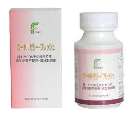 送料無料 抗生物質不使用 ローヤルゼリー・フレッシュ 90粒 生ローヤルゼリー