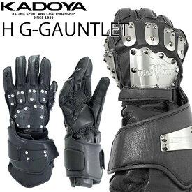 KADOYA カドヤ ハンマーグローブ ガントレット HAMMER GLOVE GANTLET アルミ合金プロテクターバトルグローブ ウインターモデル 送料込み あす楽対応