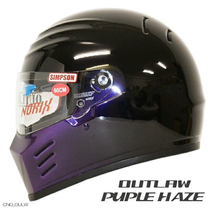 【SIMPSON】シンプソンヘルメット 特別カラー アウトロー 62 PP HAZE2SG規格 送料無料【あす楽対応】