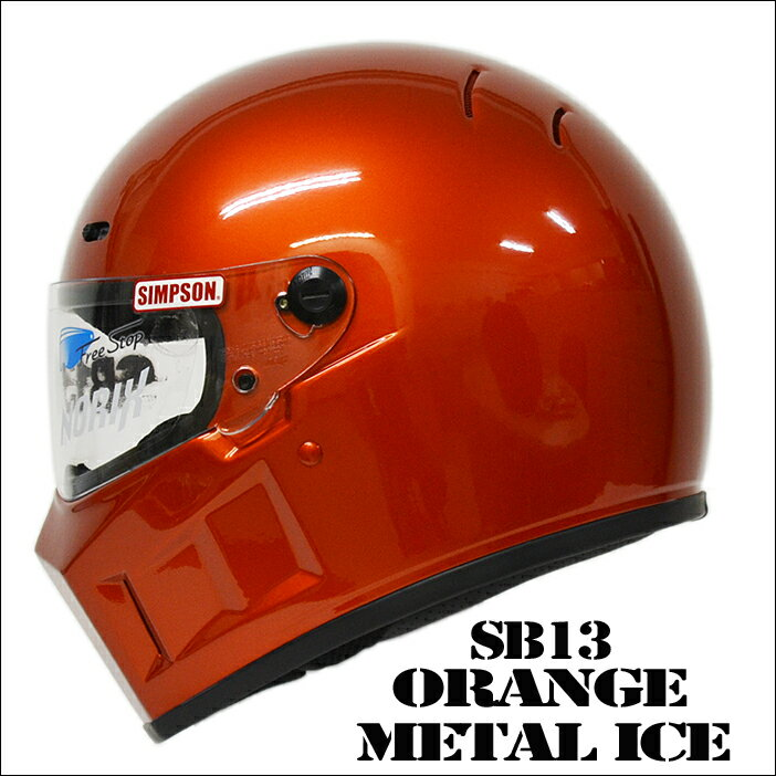 【SIMPSON】シンプソンヘルメット 特別カラー SB13 カラー/ORANGE METAL ICE 60SG規格 送料無料【あす楽対応】