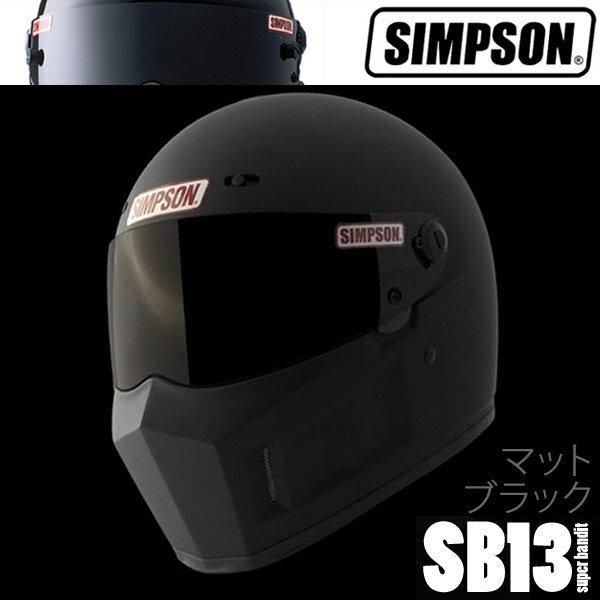 【送料無料】【SIMPSON】シンプソンヘルメット スーパーバンディット SB13 SUPER BANDIT13 マットブラック 国内仕様 SG規格 フルフェイス 【あす楽対応】
