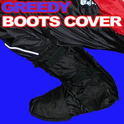 【SKY】GREEDY RAIN BOOTS COVERグリーディー レインブーツカバーSSR-701【あす楽対応】