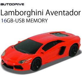 AUTODRIVE オートドライブ16GB LAMBORGHINI アヴェンタドール ORANGE USBメモリー 外付けストレージ ランボルギーニ あす楽対応