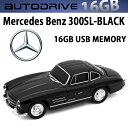 AUTODRIVE オートドライブ16GB MERCEDESBENZ 300SL BLACK USBメモリー 外付けストレージ メルセデスベンツ【あす楽対応】 ランキングお取り寄せ
