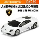 【送料無料】AUTODRIVE オートドライブ8GB ランボルギーニ ムルシエラゴ ホワイト USBメモリー【あす楽対応】
