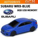 【送料無料】AUTODRIVE オートドライブ8GB スバル WRX ブルー USBメモリー【あす楽対応】