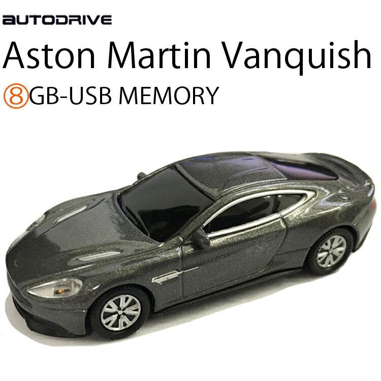 AUTODRIVE オートドライブ8GB アストンマーチン ヴァンキッシュ グレー USBメモリー 条件付き送料無料 あす楽対応
