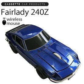 カセットカーマウス FAIRLADY240Z 日産フェアレディZ ミッドナイトブルー 光学式ワイヤレスマウス 電池式 あす楽対応