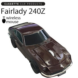 カセットカーマウス FAIRLADY240Z 日産フェアレディZ グランプリマルーン 光学式ワイヤレスマウス 電池式あす楽対応