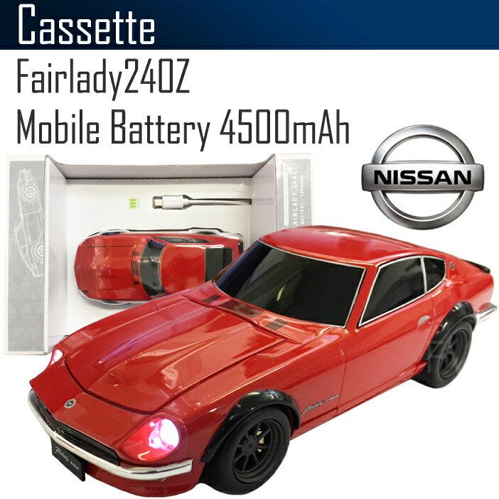 CASSETTE カセット 日産フェアレディ240Z型モバイルバッテリー 4500mAh スーパーレッド【あす楽対応】
