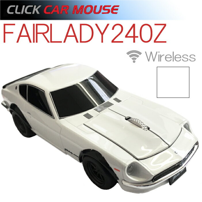 【CLICK CAR MOUSE】クリックカーマウス FAIRLADY240Z 日産フェアレディZ グランプリホワイト 光学式ワイヤレスマウス 電池式【あす楽対応】