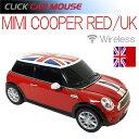 【CLICK CAR MOUSE】ミニクーパーS クリックカーマウス MINI COOPER S チリレッド/UK 光学式ワイヤレスマウス 電池式 【あす楽対応...