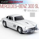【CLICK CAR MOUSE】メルセデスベンツ 300SL クリックカーマウス MERCEDES-BENZ 300SL 光学式ワイヤレスマウス 電池式 【あす楽対応】
