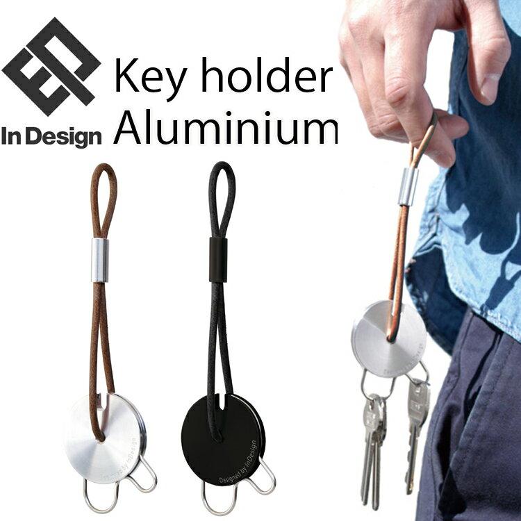 In Design インデザイン キーホルダー アルミニウム KeyHolder Aluminiumキーリング 印デザイン あす楽対応