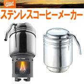 エスビットステンレスコーヒーメーカーアウトドアポットコンパクトコーヒーメーカー