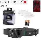 最大7年保証 LEDLENSER レッドレンザー MH2 電池式LEDヘッドランプ エントリーモデル トレッキング あす楽対応