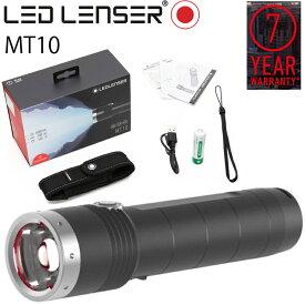 最大7年保証 LEDLENSER レッドレンザー MT10 充電式LEDフラッシュライト 懐中電灯 ハンディライト トーチ あす楽対応