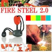 【メール便OK】【ハイマウント】FIRESTARTER全5色LMFファイヤースチールスカウト2.0笛付防犯・防災・遭難・痴漢撃退の備えとして【あす楽対応】