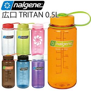 NALGENE ナルゲン 広口0.5L トライタンボトル tritan 満水容量500ml 常温マイボトル すいとう シェイカー あす楽対応