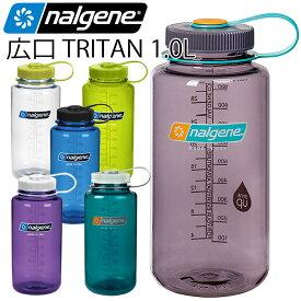 NALGENE ナルゲン 広口1.0L トライタンボトル tritan 満水容量1100ml 常温マイボトル すいとう シェイカー あす楽対応