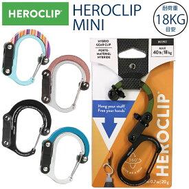 ゆうパケット2個迄 HEROCLIP MINI ヒーロークリップ ミニサイズ 耐荷重18kg(静止荷重) カラビナ S字フック バッグハンガー あす楽対応