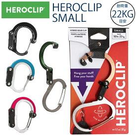 ゆうパケット2個迄 HEROCLIP ヒーロークリップ スモールサイズ SMALL 耐荷重22kg(静止荷重) S字フック バッグハンガー あす楽対応