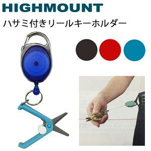 ゆうパケット対応5個迄 ハイマウント 小型ハサミ付きリールキーホルダー 糸切り 裁縫 あす楽対応