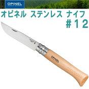 オピネル大型ナイフステンレスブレードキャンパーナイフアウトドアナイフ