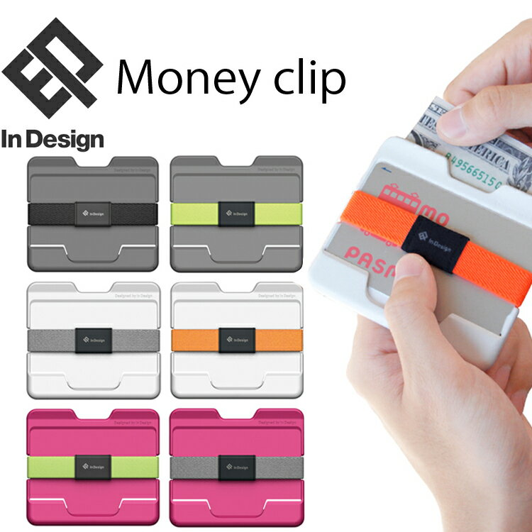 ゆうパケット対応2個迄 InDesign インデザイン マネークリップ Money Clip 印デザイン ICカード パスケース 札入れ あす楽対応