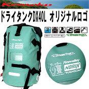 ストリームトレイルとケメココラボオリジナルロゴプリント防水バッグ