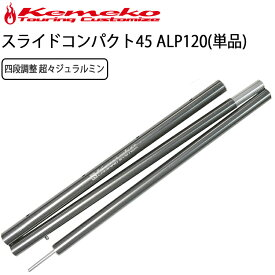 KEMEKO ケメコ SPタープポール スライドコンパクト45 ALP120cm 単品 ジェラルミン製ショートポール サブポール あす楽対応